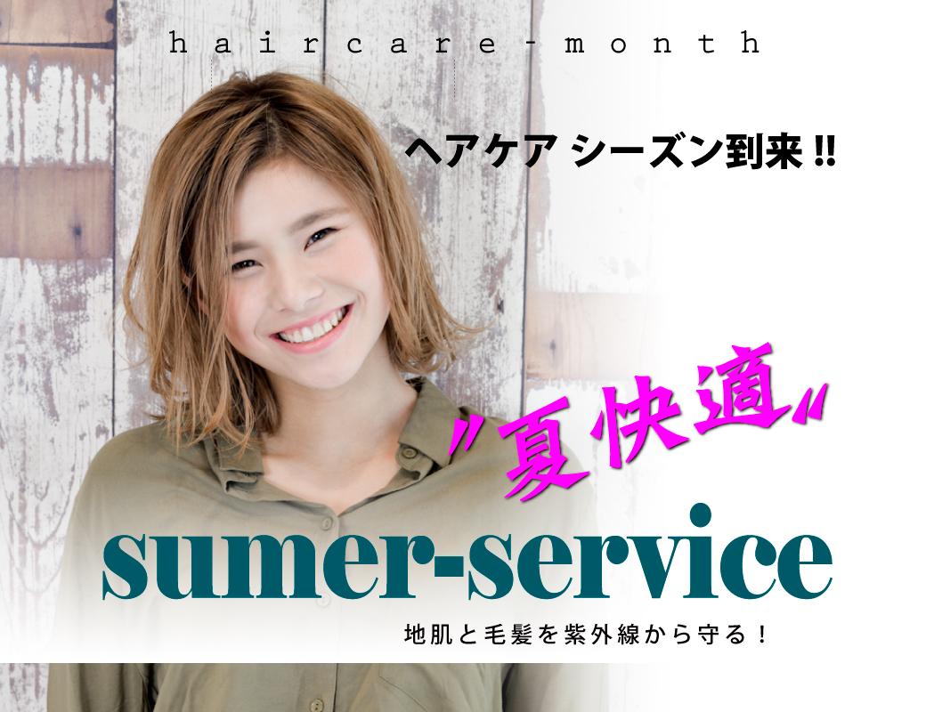 2018.7.夏のバナー (2)